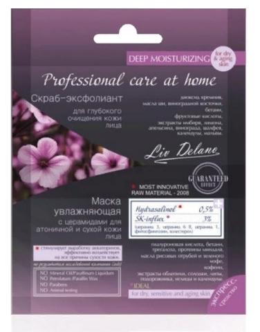 Liv-delano Professional care at home Маска увлажняющая+Скраб-эксфолиант для лица(7г+5г)