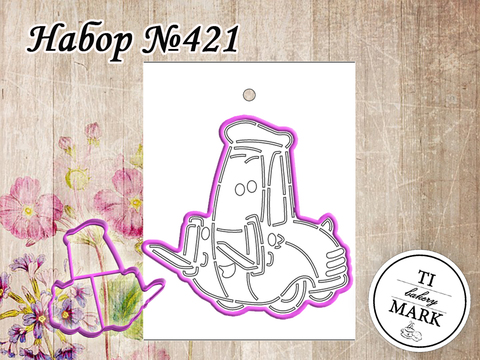 Набор №421 - Гвидо