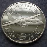 K8850, 2004, Украина, 5 гривен Самолеты Украины АН-140 пруф