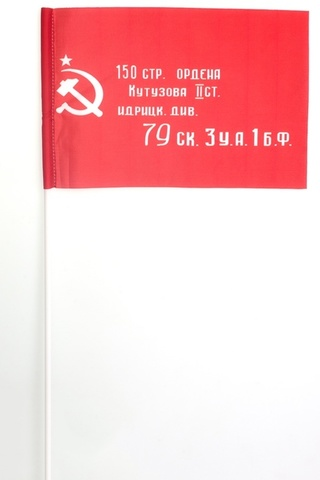 Знамя Победы флажок на палочке 15х23 см