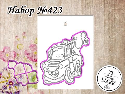 Набор №423 - Мэтр