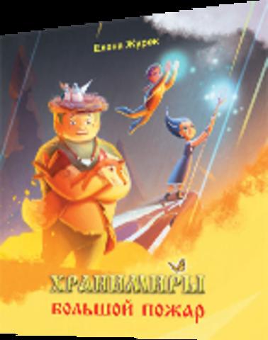 Книга Е.Журек «Хранимиры. Большой пожар»