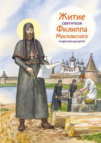 Житие святителя Филиппа Московского в пересказе для детей