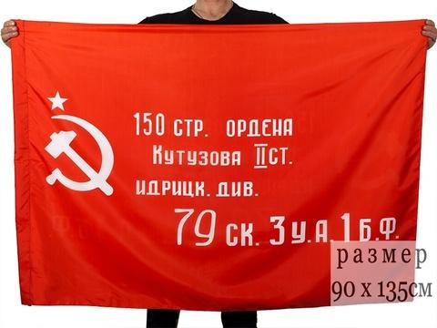 Знамя Победы 90х135 см