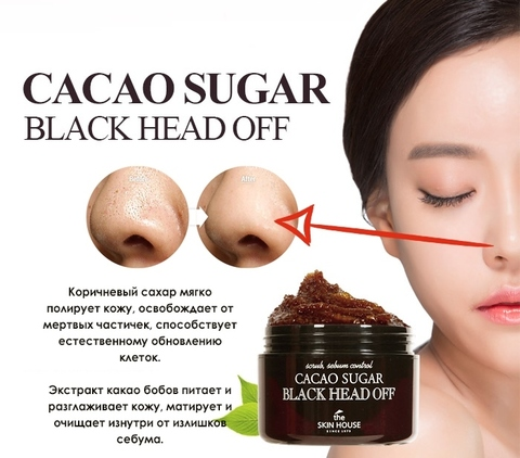 Скраб против черных точек с коричневым сахаром и какао The Skin House