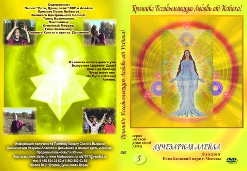 """DVD диск № 5. Видео-фильм """" Примите Всеобъемлющую Любовь от Истока""""."""