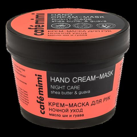 Cafe mimi Крем-маска для рук Ночной уход масло ши и гуава (стакан) 110мл