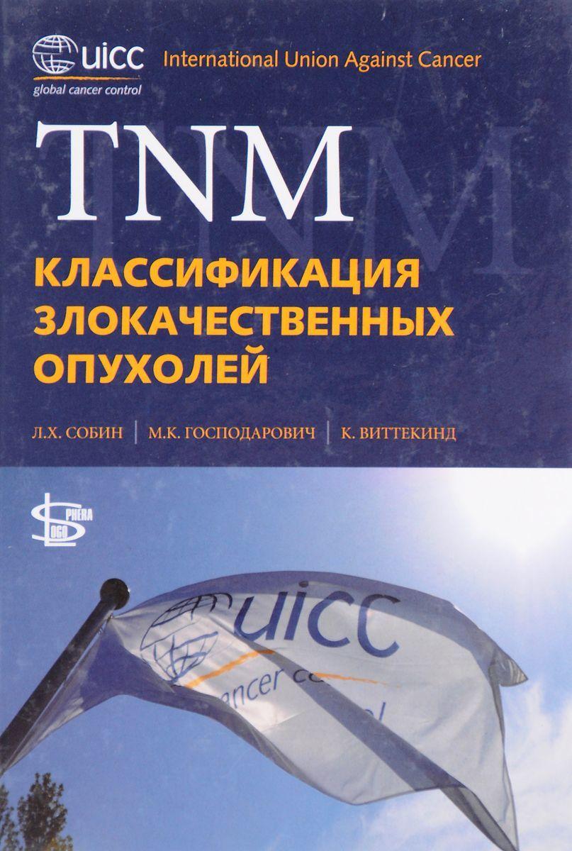Новинки TNM: классификация злокачественных опухолей klass_zlokach_opux.jpg