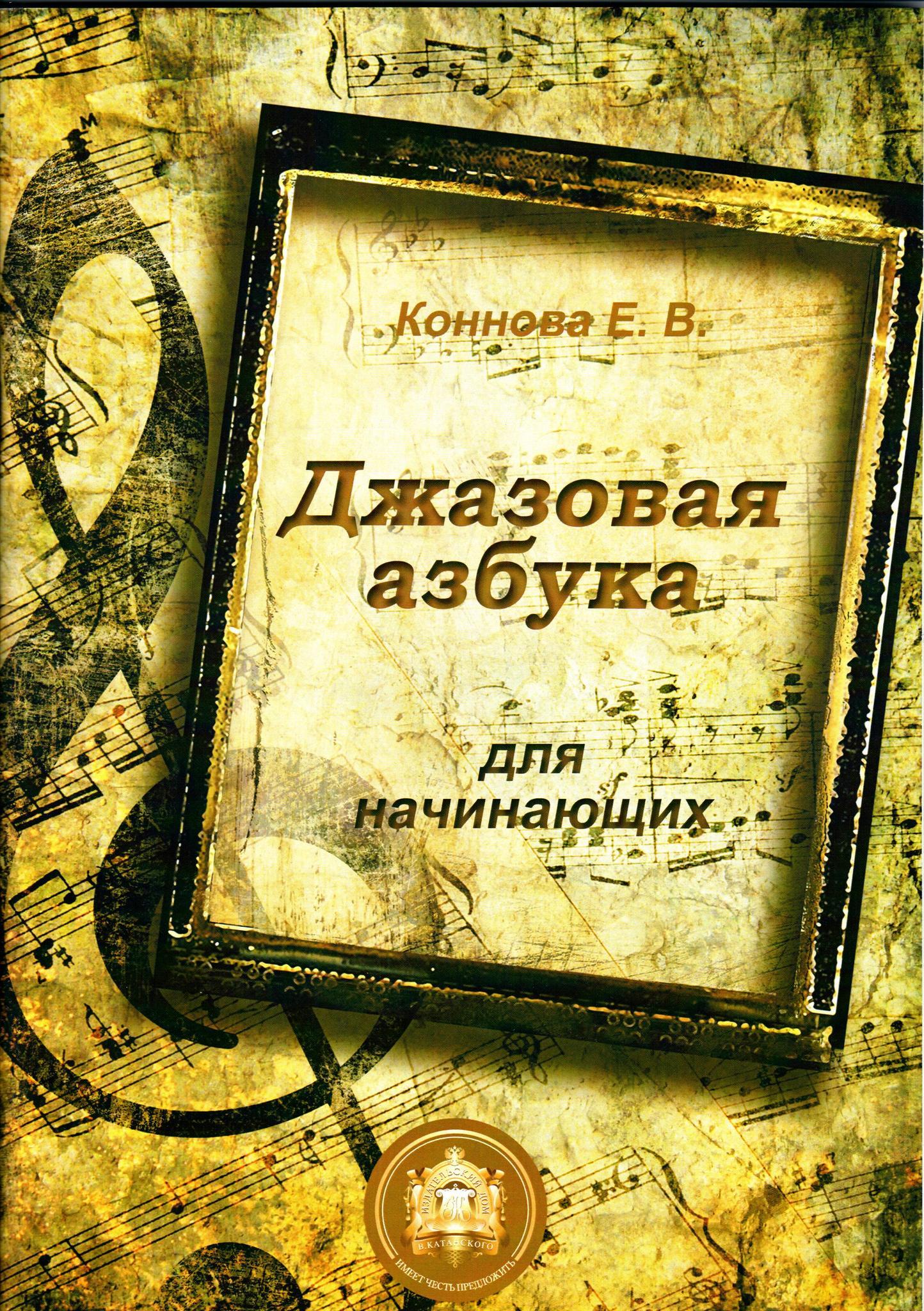 Е. В. Коннова. Джазовая азбука для начинающих
