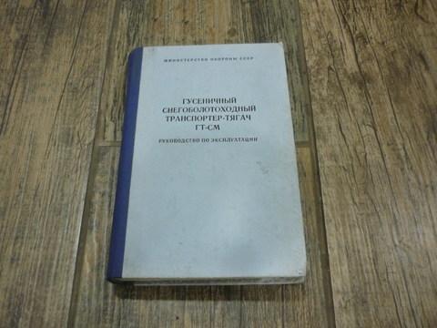 Книга гусеничный снегоболотоходный транспортёр-тягач ГТ-СМ