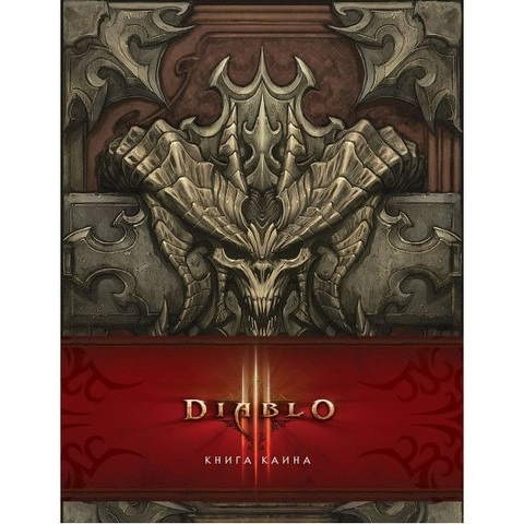 Артбук Diablo III. Книга Каина