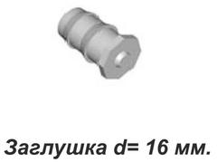 Заглушка для трубки ПНД