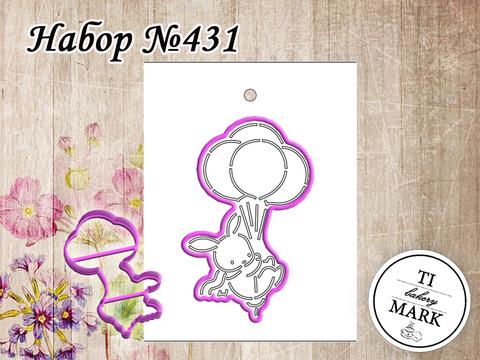 Набор №431 - Зайка на шариках