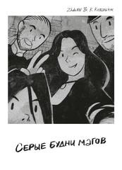 Серые Будни Магов. С автографом Анастасии Zhdann