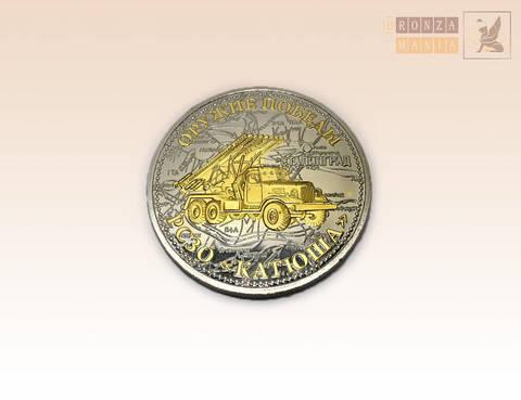 памятная Монета Катюша