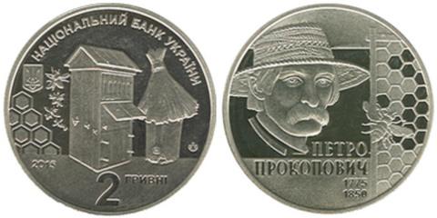 2 гривны 2015 Петро Прокопович