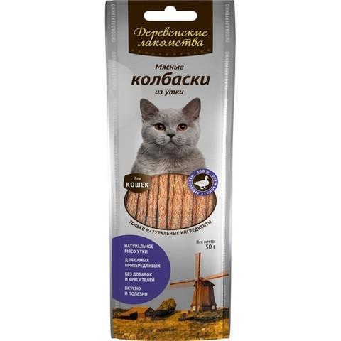 ДЕРЕВЕНСКИЕ ЛАКОМСТВА Мясные колбаски из утки для кошек 8 шт 50 г