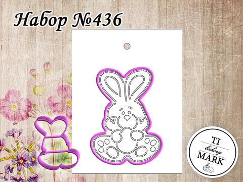 Набор №436 - Заяц с яицом