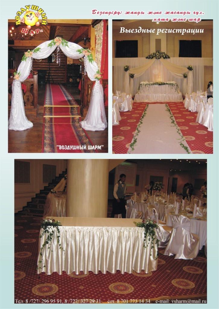 арка и стол для регистрации в Алматы