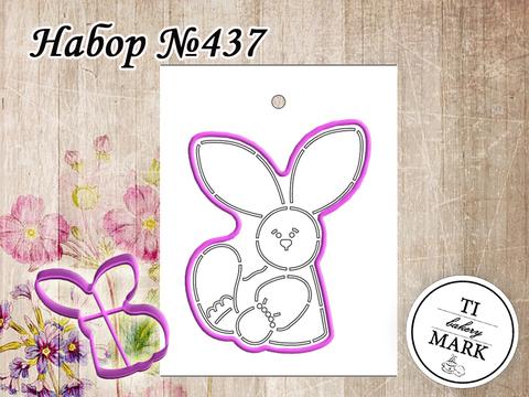 Набор №437 - Заяц с большими ушами