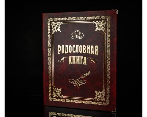 Родословная книга Вишневая Альбом арт.741
