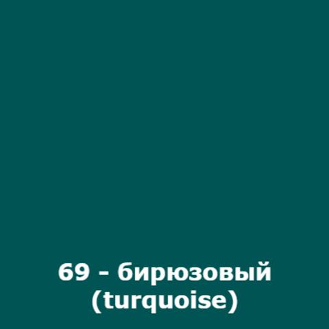 69 - бирюзовый (turquoise)