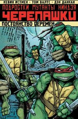 Комикс «Подростки мутанты Ниндзя-Черепашки: Постоянство перемен»