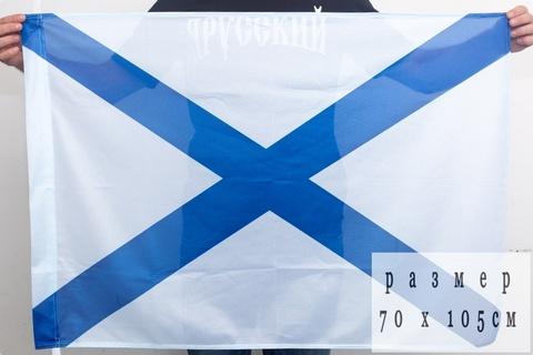 Флаг Андреевский 70х105 см