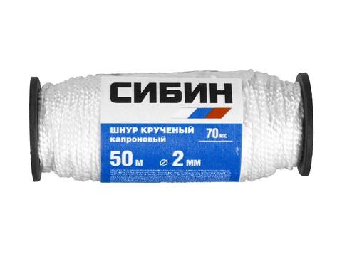 Шнур кручёный капроновый СИБИН, диаметр - 2 мм, длина - 50 м (катушка), 70 кгс