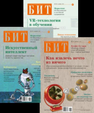 Подписка на печатную версию журнала «БИТ. Бизнес&Информационные технологии» 01-05/2020