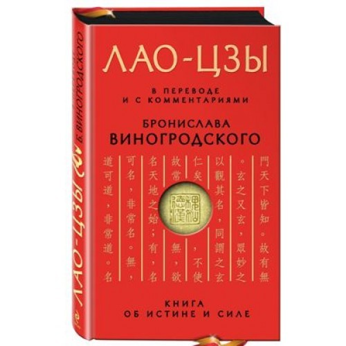 Kitab Лао-цзы. Книга об истине и силе. | Бронислав Виногродский