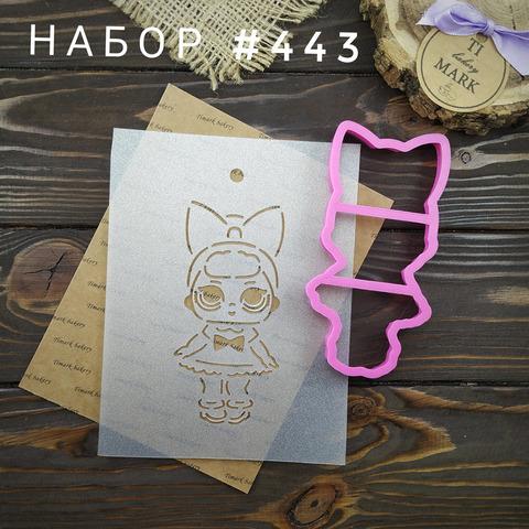 №443 - Кукла ЛОЛ