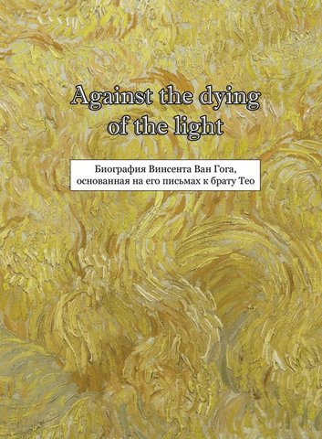 Against the dying of the lights (биография Ван Гога)
