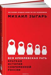 Вся кремлевская рать: Краткая история современной России