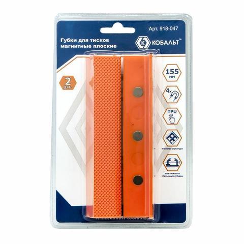 Губки для тисков магнитные КОБАЛЬТ плоские 155 х 28 х 25 мм (2 шт.) блистер