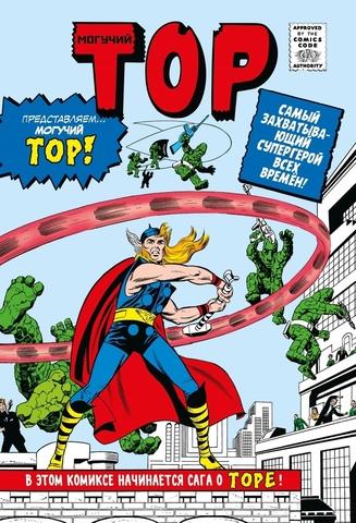 Классика Marvel. Могучий Тор