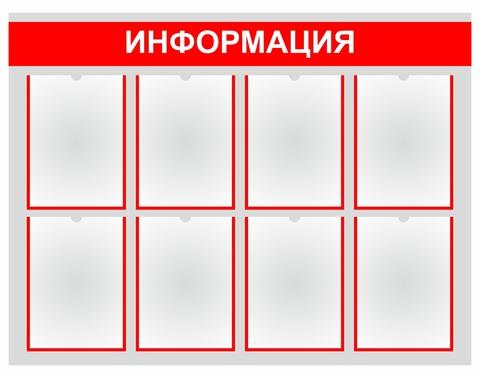 Информационный стенд на 8 плоских карманов 1050х800мм