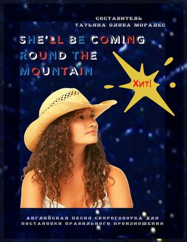She'll Be Coming Round the Mountain. Английская песня-скороговорка для постановки правильного произношения. Хит!