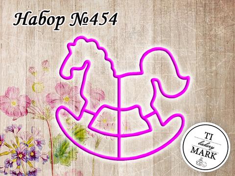 Вырубка №454 - Лошадка-качалка