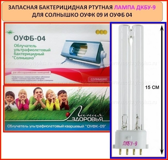 Бактерицидная лампа ДКБу-9