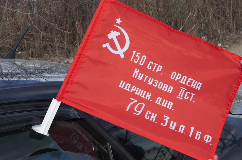 Купить Флаг Знамя Победы с доставкой по России — Интернет-магазин ... | 678x1024