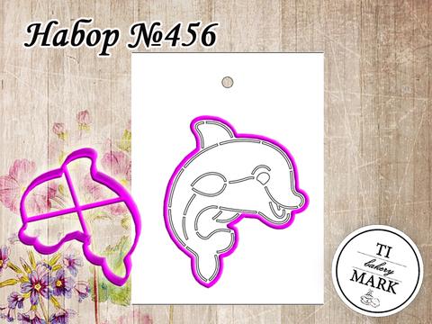 Набор №456 - Дельфин