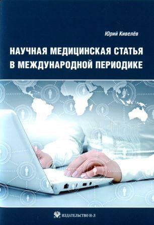 Оргздрав, право, статистика Научная медицинская статья в международной периодике nauchnaja_stat_ja_Kivelev.jpg