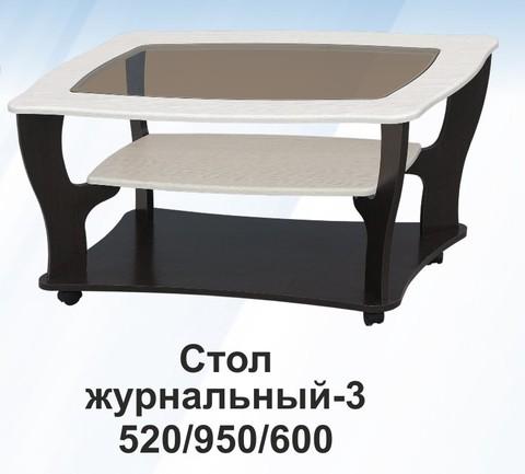 Стол журнальный-3 со стеклом