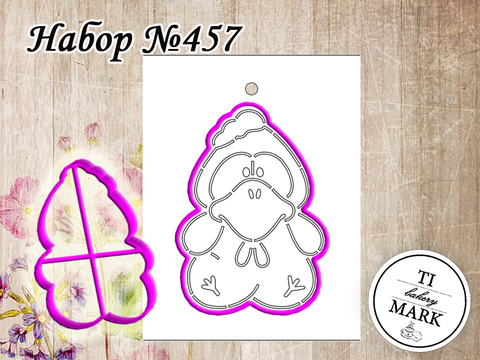 Набор №457 - Галченок