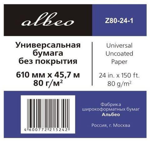 Рулонная бумага Albeo 0,610х45,7 (Z80-24-6) без покрытия (6 рулонов в упаковке)