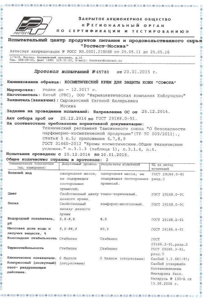 Софора крем 100 г.
