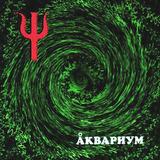 Аквариум / Пси (LP)