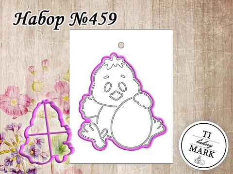 Набор №459 - Утенок ХВ