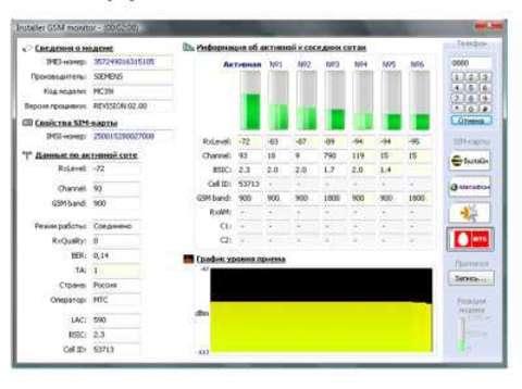 Программный комплекс GSM Monitor pro 920